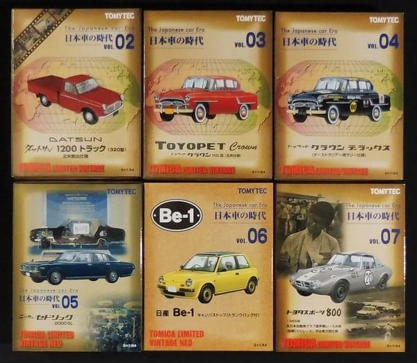 トミカリミテッドヴィンテージ 日本車の時代 VOL.02~07