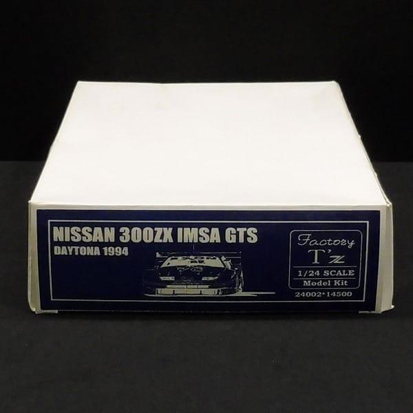 Factory T's 1/24 NISSAN 300ZX IMSA GTS DAYTONA 1994