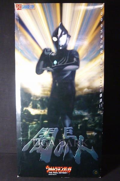 X-PLUS GarageToy 闇の巨人 ウルトラマン ティガ ダーク