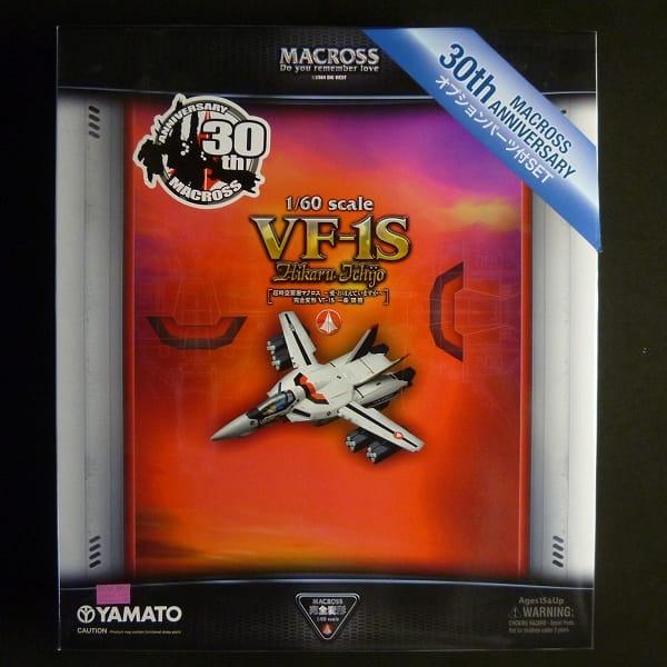 やまと 1/60 VF-1S 一条 輝機 オプションパーツ付きSET