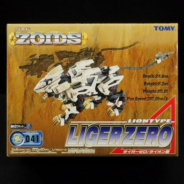 ZOIDS ゾイド RZ-041 ライガーゼロ ライオン型