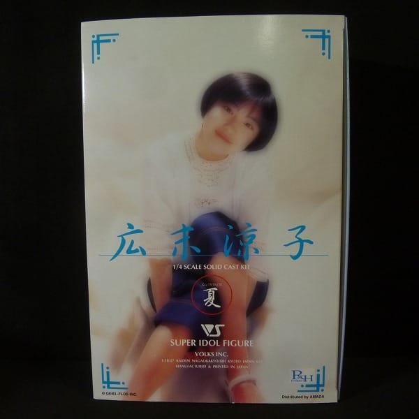 ボークス 1/4 広末涼子 夏 ガレキ / レジン