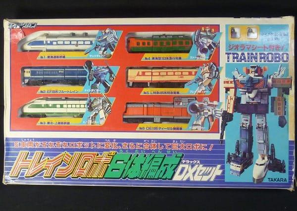 ダイアクロン トレインロボ 6体編成 DXセット 当時物