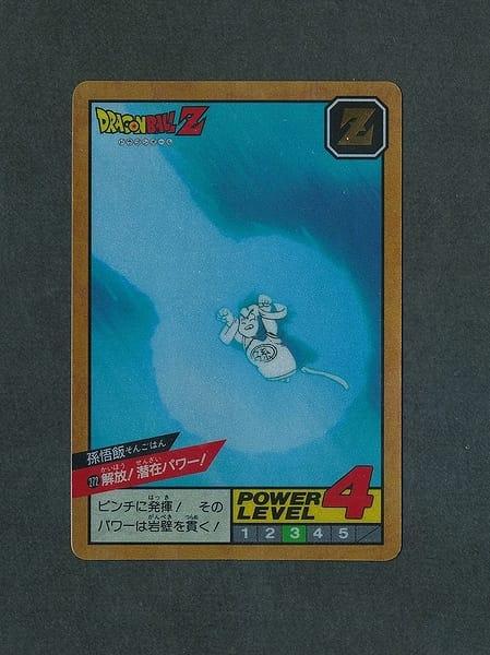 ドラゴンボール Z カードダス 隠れキラ 272 プリズム