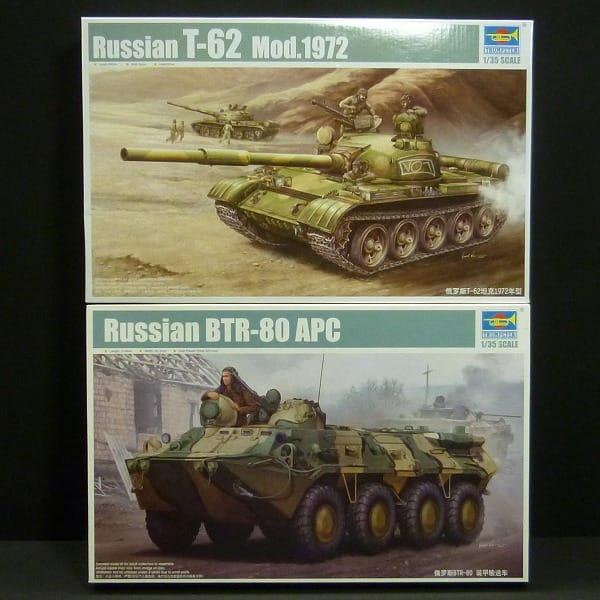 1/35 TRUMPETER ロシア T-62 1972 , BTR-80 APC / 戦車