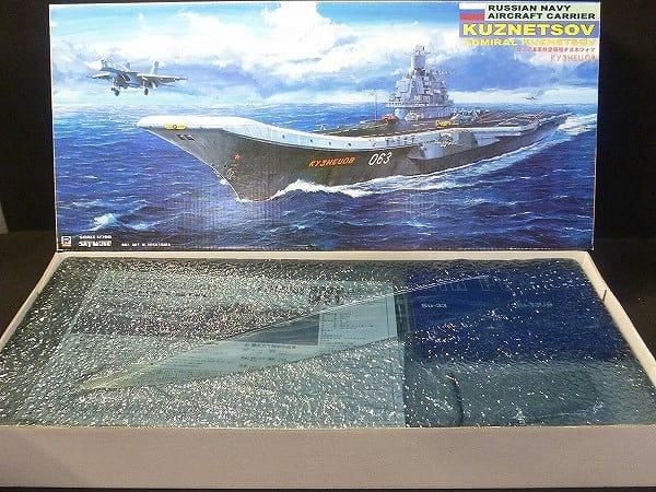 ピットロード 1/700 SW ロシア 空母 クズネツォフ 未組