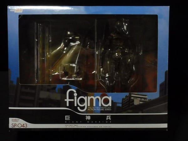 グッスマ figma 巨神兵東京に現る SP-043 巨神兵 エヴァ