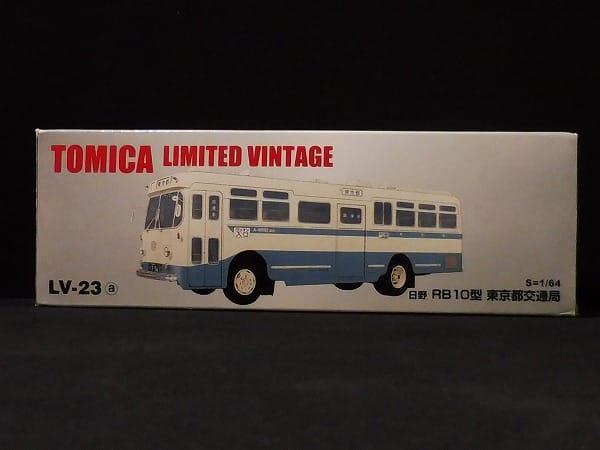 トミカ リミテッドヴィンテージ LV-23a 東京都交通局