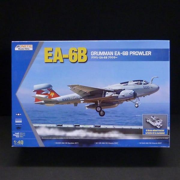 キネティック 1/48 米海軍 グラマン EA-6B プラウラー