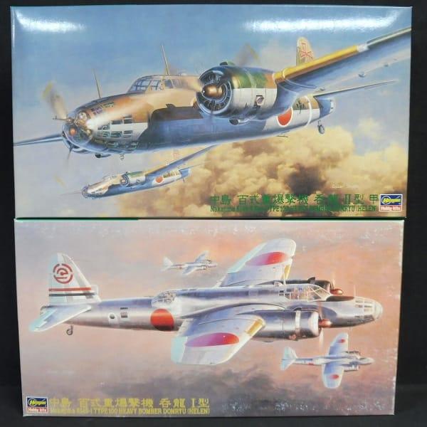 ハセガワ 1/72 百式重爆撃機 呑龍 Ⅰ型 Ⅱ型 甲
