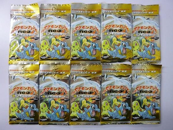 旧裏 ポケモンカード neo 金,銀,新世界へ 10パック