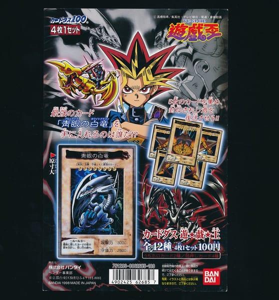 バンダイ 遊戯王 カードダス 第1弾 台紙 1998年