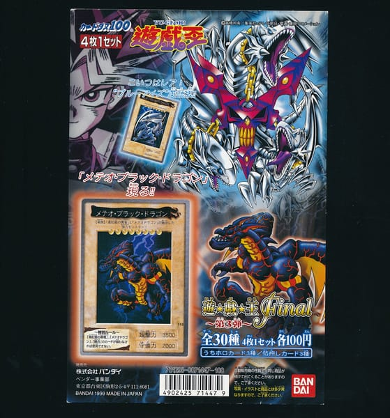 バンダイ 遊戯王 カードダス 第3弾 台紙 1999年
