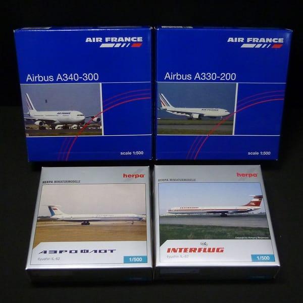 ヘルパ 1/500 エアバス A340 A330 エールフランス 他