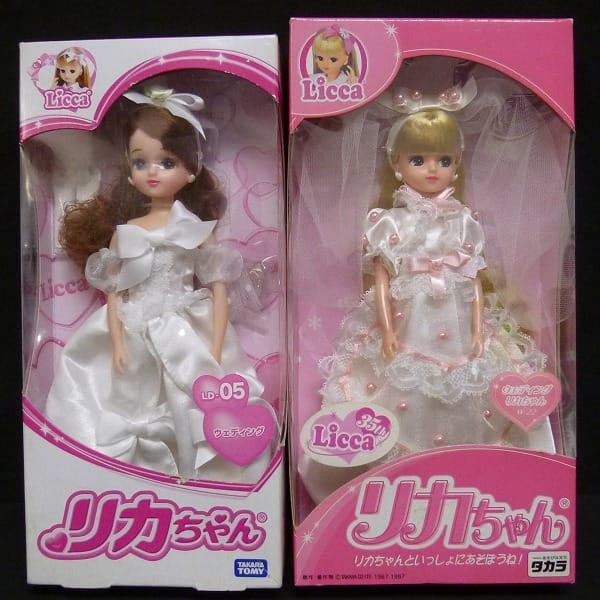 リカちゃん ウェディング ドレス 人形 W-22 LD-05