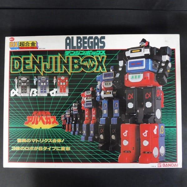 ポピー DX超合金 光速電神アルベガス デンジンボックス