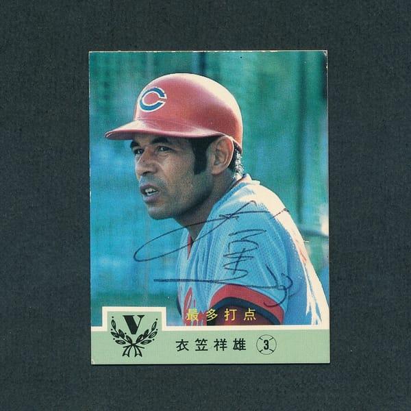 カルビー プロ野球 カード 1984 701衣笠祥雄 直筆サイン