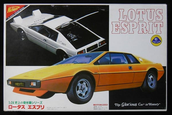 当時 絶版 日本模型 1/24 ロータス エスプリ プラモ