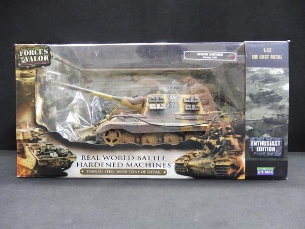 1/32 ユニマックス ドイツ軍 ヤークトティーガー 戦車