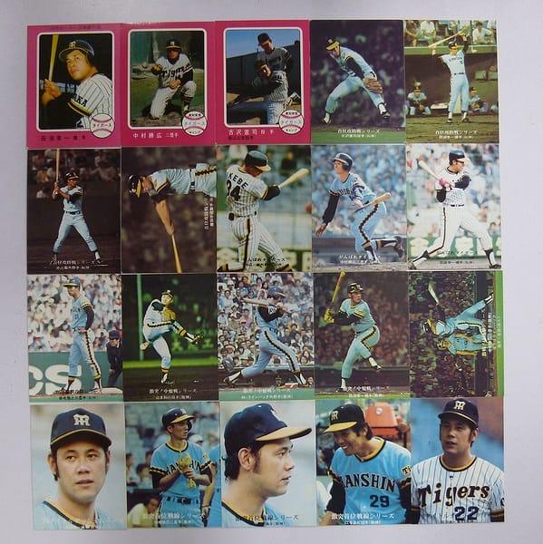 カルビー プロ野球チップスカード 1976年 阪神 当時物