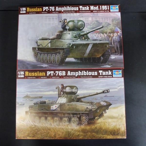 Trumpeter 1/35 ソ連 水陸両用軽戦車 PT-76 PT-76B 未組