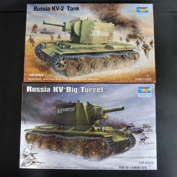 Trumpeter 1/35 ソ連 KV-2 Tank 重戦車 KV Big Turret