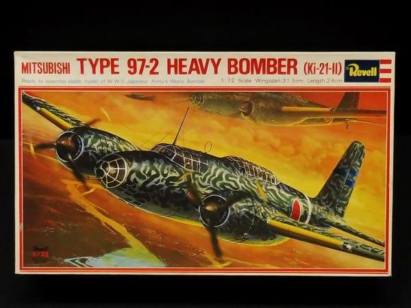 Revell 1/72 三菱 97重爆 雷竜 2機セット 97式重爆撃機