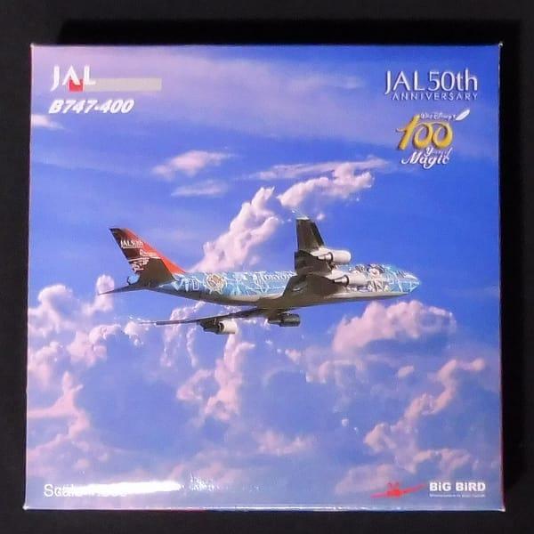 1/500 ビッグバード JAL 50周年 B747 ディズニー100周年