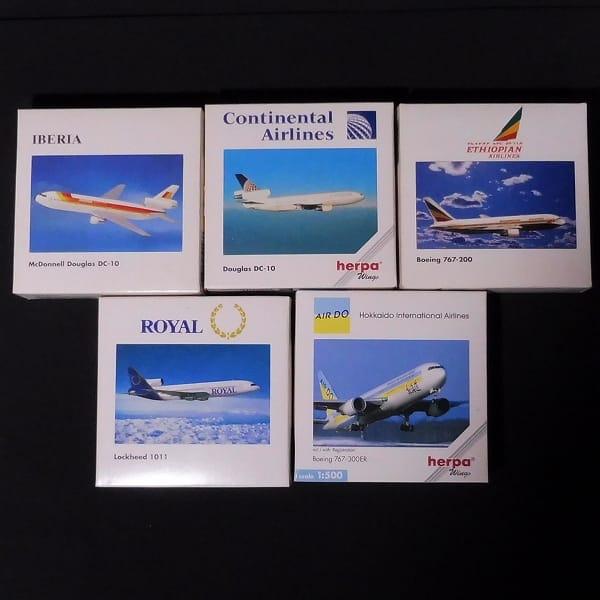 herpa 1/500 DC-10 IBERIA 767 AIR DO L-1011 ROYAL 他