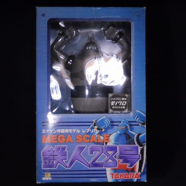 トイザらス限定 モノクロ 鉄人28号 メガスケール