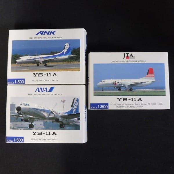 1/500 YS-11A 各社  ANA JTA ANK / オフィシャルグッズ