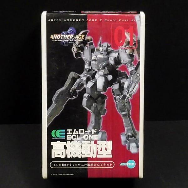 コトブキヤ ARTFX エムロード ECL-ONE 高機動型 ガレキ