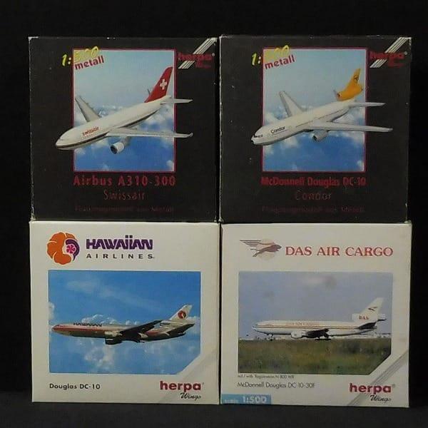 herpa 1/500 旅客機 色々スイス航空 コンドル航空 他