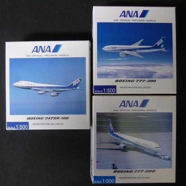 全日空商事 1/500 ANA B777, B747SR / ダイキャスト