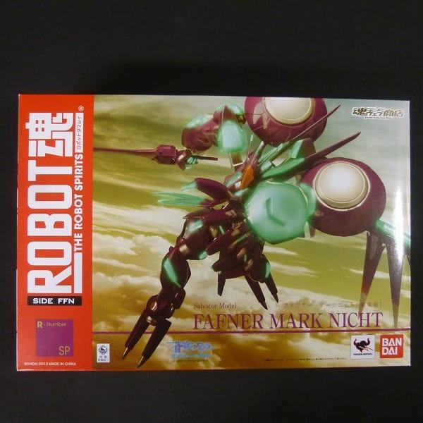 ROBOT魂 蒼穹のファフナー ファフナー・マークニヒト