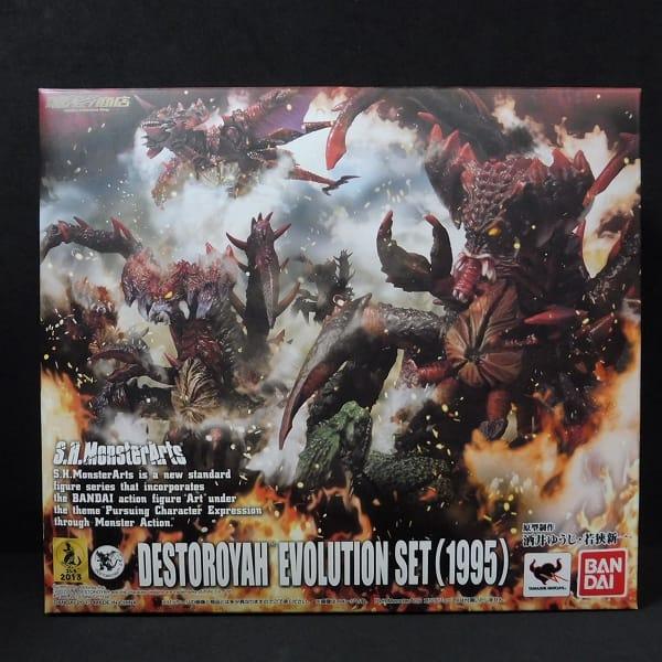 S.H.MonsterArts デストロイア エボリューションセット