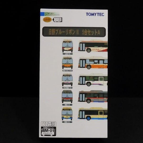 1/150 バスコレクション 日野ブルーリボンII 5台セットA
