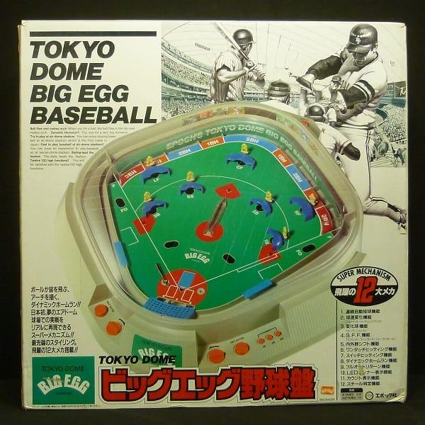 エポック 東京ドーム ビッグエッグ野球盤 ボードゲーム