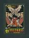 ドラゴンボール カードダス ビジュアルアドベンチャー 33