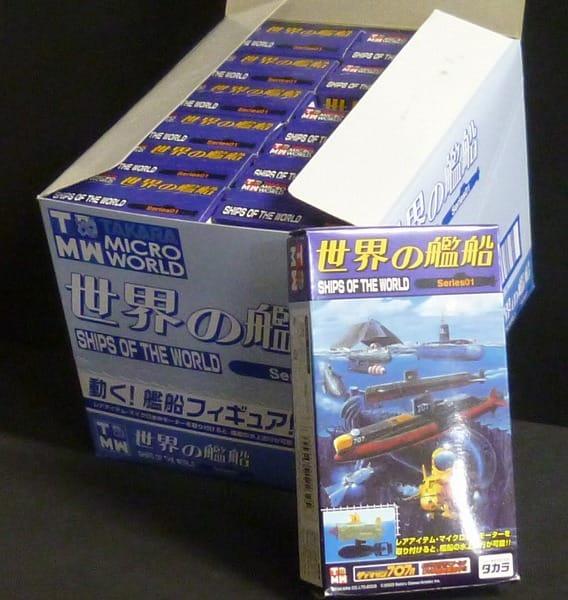 TMN 世界の艦船 シリーズ1 SHIPS OF THE WORLD まとめて