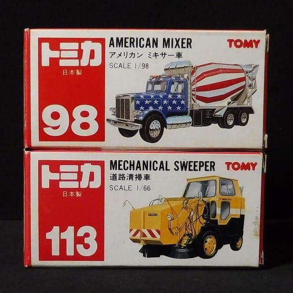 日本製 トミカ 赤箱 1/98 ミキサー車 1/66 道路清掃車