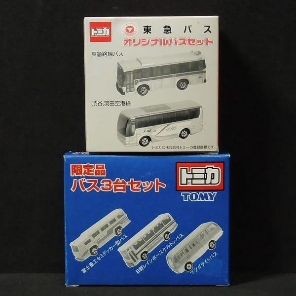 トミカ 東急バス オリジナル バスセット 他 限定