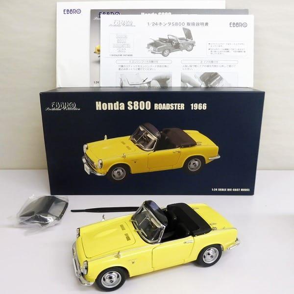 MMP エブロ 1/24 ホンダS800 ロードスター1966 ミニカー