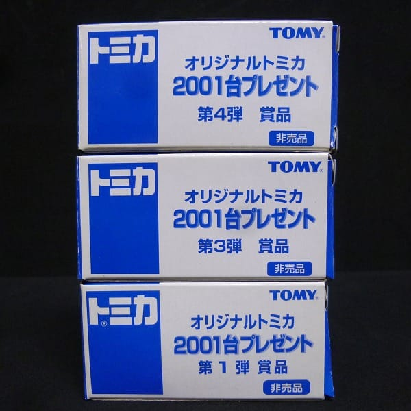 非売品 トミカ 2001台プレゼント 1,3,4弾 トヨタ ソアラ