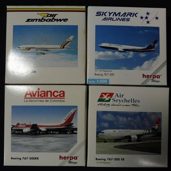 ヘルパ 1/500 767 Avianca Skymark air zimbabwe 他
