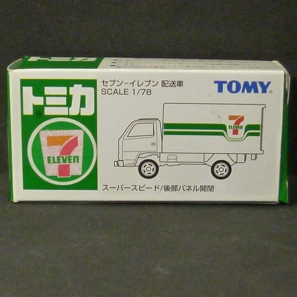 セブン-イレブン特注 トミカ 1/78 配送車 / トラック