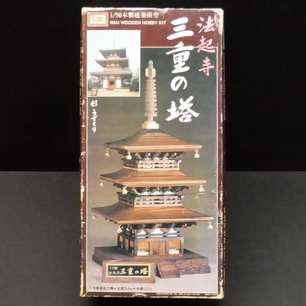 イマイ 1/90 木製建築模型 法隆寺 三重の塔 杉うずくり
