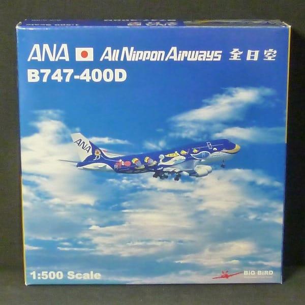 ビッグバード 1/500 ANA マリンジャンボ B747-400D