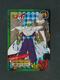 ドラゴンボール カードダス 特別弾 No.73 ピッコロ