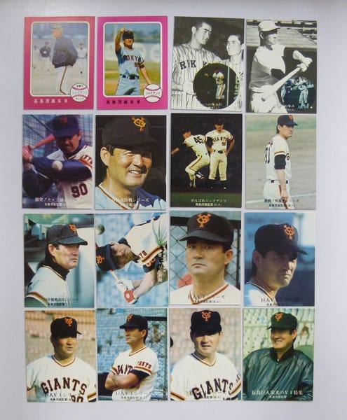 カルビー プロ野球チップスカード 1976 長島茂雄 当時物_1